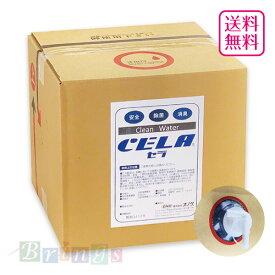 次亜塩素酸水 (弱酸性) セラ水 CELA Clean Water 有効塩素濃度 50ppm 20L (コック付き) 薄めず使える 除菌 消臭水 全国送料無料