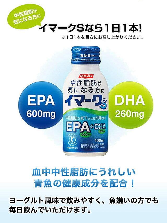ニッスイ/EPA/DHA/血中中性脂肪/ニッスイイマークs20本定期購入セット/サプリメント/サプリ/トクホ/特保/送料無料/定期購入/ポイント10倍
