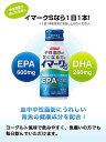 ニッスイ/EPA/DHA/血中中性脂肪/ニッスイイマークs30本セット/中性脂肪/ヨーグルト風味/トクホ/送料無料