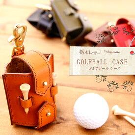 ゴルフボールケース duende 栃木レザー ユニセックス メンズ レディース オリジナル 本革 日本製 ギフト 景品 Golf ゴルフ ケース バレンタイン【ネコポス対応可】