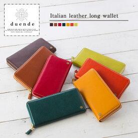 ラウンドファスナー 長財布 duende イタリアンレザー 送料無料 日本製 イタリア製本革