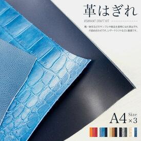 革はぎれ お買い得品 革 生地 レザークラフト 皮 財布 鞄 革小物 手作り 本革 詰め合せ セット
