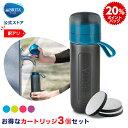 【訳アリ】公式 浄水器のブリタ ボトル型浄水器 フィル&ゴー アクティブ マイクロディスク3個付パック 浄水部容量0.6L…