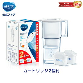 [数量限定]公式 浄水器のブリタ ポット型浄水器 リクエリ増量パック マクストラプラスカートリッジ2個付き 浄水部容量1.1L (全容量2.2L) | ブリタ カートリッジ 浄水ポット 浄水器 マクストラ 日本仕様 ポット マクストラプラス brita maxtra プラス ピッチャー 冷水筒