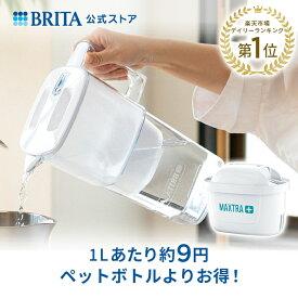 【自宅で美味しいお水を!】公式 浄水器のブリタ ポット型浄水器 リクエリ マクストラプラスカートリッジ1個付 浄水部容量1.1L (全容量2.2L)|ブリタ 浄水ポット 浄水器 マクストラ 日本仕様 ポット マクストラプラス brita maxtra プラス ピッチャー
