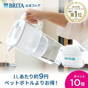 【自宅で美味しいお水を!】公式 浄水器のブリタ ポット型浄水器 リクエリ マクストラプラスカートリッジ1個付 浄水部容量1.1L (全容量2.2L) ブリタ 浄水ポット 浄水器 マクストラ 日本仕様