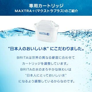 公式浄水器のブリタポット型浄水器スタイルマクストラプラスカートリッジ1個付き浄水部容量1.4L(全容量2.4L)|ブリタカートリッジ浄水ポット浄水器マクストラ日本仕様ポットマクストラプラスbrita水道水maxtraプラスピッチャーポット浄水器冷水筒