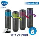 【CMで話題!】公式 浄水器のブリタ ボトル型浄水器 フィル&ゴー アクティブ マイクロディスク3個付パック WWFジャパ…