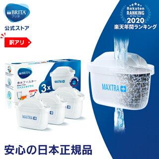 【ポイント10倍】浄水器のブリタ公式マクストラプラス交換用フィルター3個セット