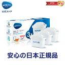 公式 浄水器のブリタ 交換用カートリッジ マクストラプラス 3個セット|カートリッジ 浄水ポット マクストラ 日本仕様 …