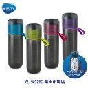 公式 浄水器のブリタ ボトル型浄水器 フィル&ゴー アクティブ ショルダーベルトの付いたボトルカバー付 浄水部容量0.6…