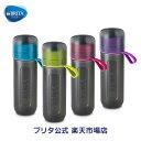 公式 浄水器のブリタ ボトル型浄水器 フィル&ゴー アクティブ 浄水部容量0.6L| 水筒 ボトル brita フィル&ゴーアクテ…