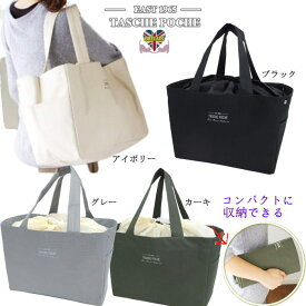 TASCHE POCHE 折りたたみ 保温保冷レジかごバッグ 保冷バッグ 大容量 エコバッグ コンパクト ・ トート型 軽量 レジかごバッグ/ラッピング不可【普通郵便定形外のみ送料無料】ポッシェポケット付レジかごバッグ*ポッシェ ショッピングレジバッグ