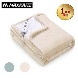 MaxKare 電気毛布 160x130cm 電気ひざ掛け 暖かい 軽量 秋冬用 3つの加熱設定を備えた加熱ブランケット洗える