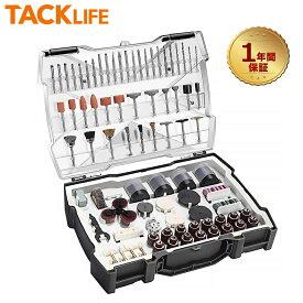 TACKLIFE ミニルーター用ビットセット 先端工具 361個 3.2mm 彫刻 穴あけ 研磨 切断 切削