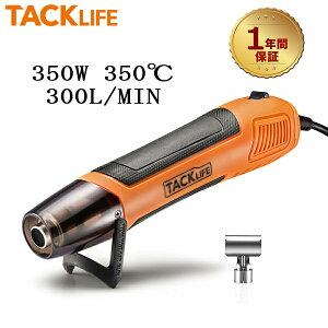TACKLIFE ヒートガン 小型 ホットガン 350W 350℃ 300L/min 急速加温 曲面ノズル付き 各種手芸・塩ビ管・熱収縮チューブ・塗装やシールなどの剥がしに最適 2Mコード HGP35AC