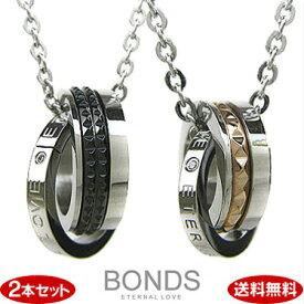 ステンレス ネックレス BONDS ボンズ ダブルリングネックレス ETERNAL ペアネックレス 2本セット BN-2516 メンズ レディース