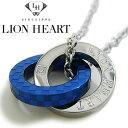 ライオンハート ネックレス メンズ LION HEART ダブルリングネックレス 04N135SMBL ステンレスネックレス
