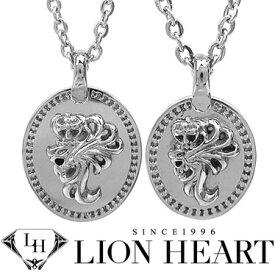 ライオンハート ペアネックレス メンズ レディース LION HEART Howl コインハウルペンダント 2本セット LHMN010H/LHMN011H ステンレスネックレス