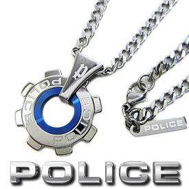 ポリス POLICE ネックレス REACTOR ギアモチーフペンダント 24232PSN01 ステンレスネックレス
