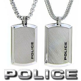 ポリス ペアネックレス メンズ レディース POLICE PURITY ペンダント 2本セット 24920PSS-A/25988PSS01 ステンレスネックレス 【楽ギフ_包装】【楽ギフ_メッセ入力】【RCP】