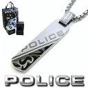 ポリス POLICE ネックレス DUALITY プレートペンダント スモール 25989PSS01 ステンレスネックレス