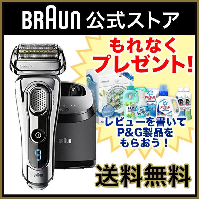 【在庫あり】BRAUN(ブラウン)電気シェーバー シリーズ9 9295cc5つのカットシステムが1度でヒゲを剃りきるお風呂剃り対応【当店で次回使える10%OFFクーポンプレゼント中】【送料無料 *沖縄・離島は除く】