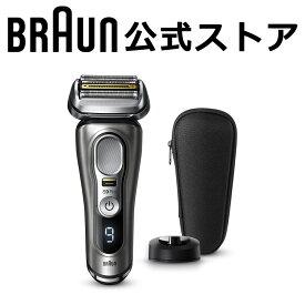 2021年秋 新製品 BRAUN ブラウン メンズ 電気シェーバー シリーズ9Pro 9415s 付属品 (シェーバーケース 充電スタンド) お風呂剃り対応 5つのカットシステムが1度でヒゲを剃りきる