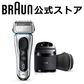 BRAUN ブラウン メンズ 電気シェーバー シリーズ8 8390cc-V アルコール洗浄システム搭載 付属品 (洗浄器 シェーバーケース) お風呂剃り対応 人工知能ターボ音波テクノロジー搭載