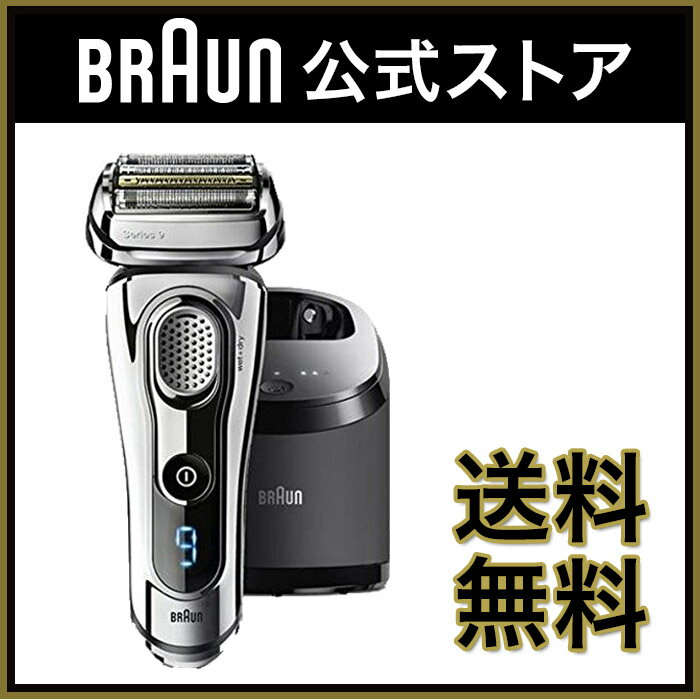 【在庫あり】BRAUN(ブラウン) 電気シェーバー シリーズ9 9295cc 5つのカットシステムが1度でヒゲを剃りきる お風呂剃り対応 【送料無料 *沖縄・離島は除く】