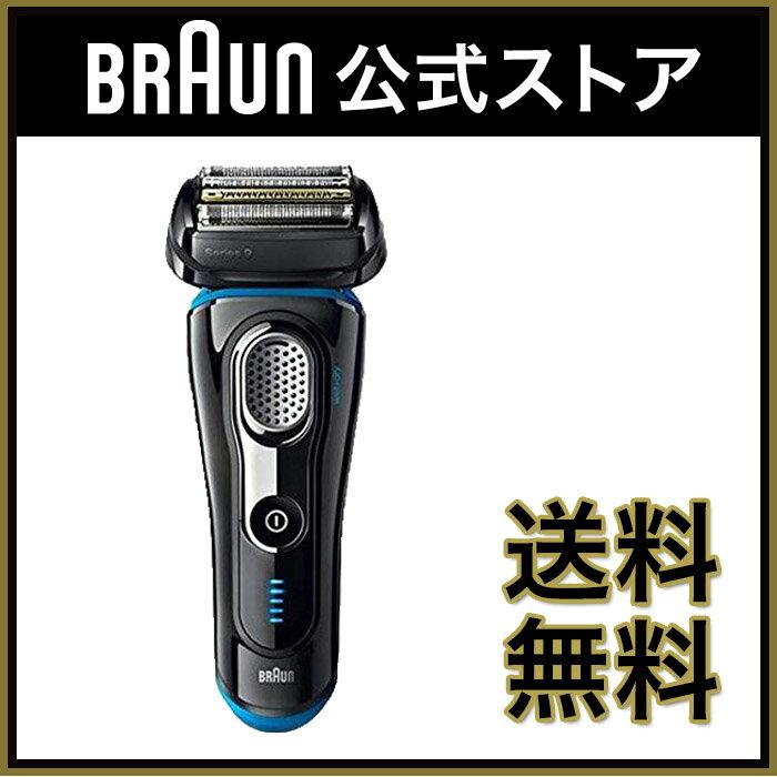BRAUN(ブラウン)電気シェーバーシリーズ9 9240s5つのカットシステムが1度でヒゲを剃りきるお風呂剃り対応【当店で次回使える10%OFFクーポンプレゼント中】【送料無料 *沖縄・離島は除く】