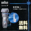 【在庫あり】★BRAUN(ブラウン)電気シェーバー シリーズ7 790cc-7F(790cc-7+SE810)世界唯一*人工知能ターボ音波テクノロジー*2013...
