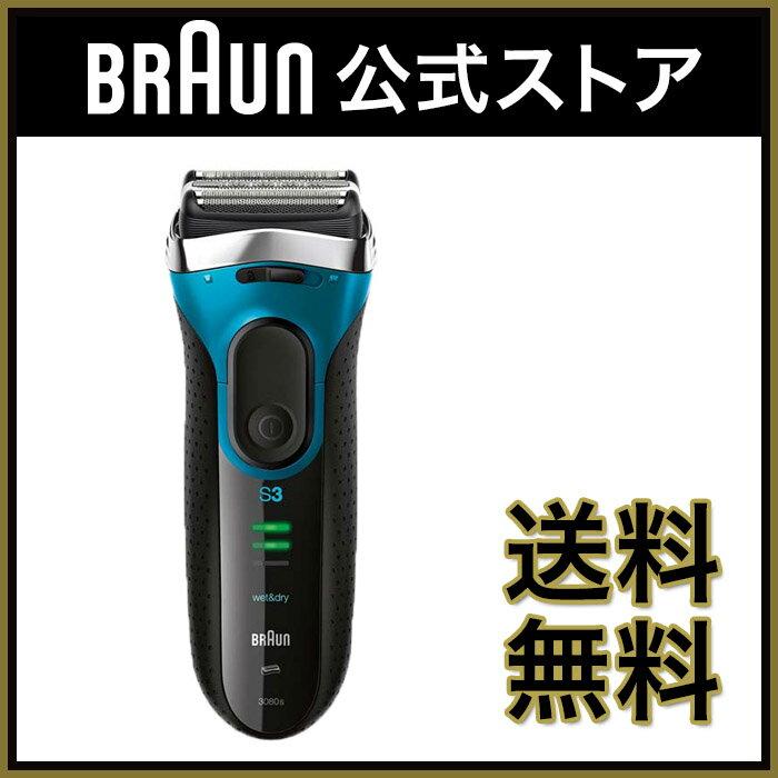 BRAUN(ブラウン)電気シェーバー シリーズ3 3080s-B-Pマイクロコームがヒゲを捕らえるお風呂剃り対応【当店で次回使える10%OFFクーポンプレゼント中】【送料無料 *沖縄・離島は除く】