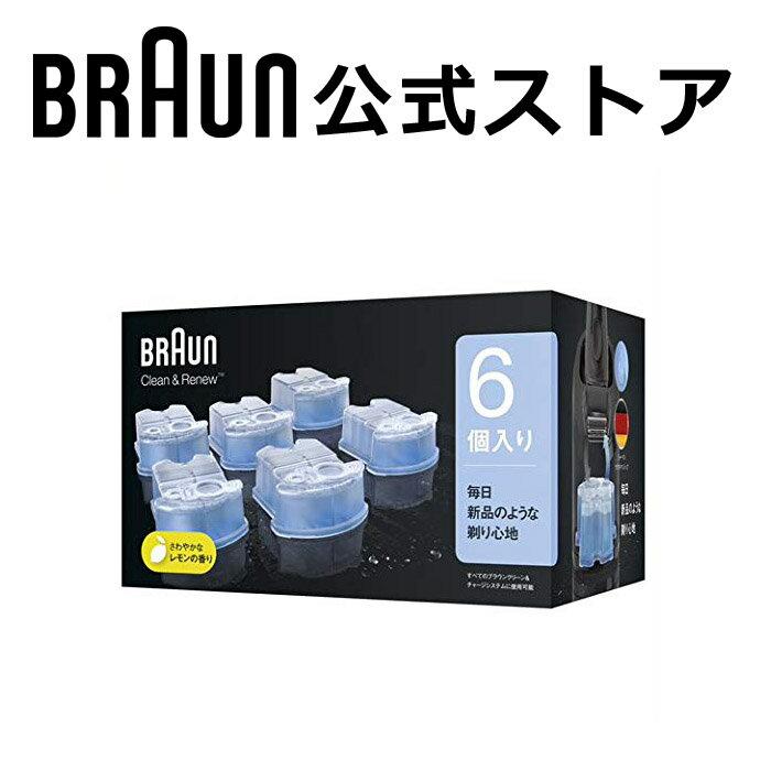 BRAUN (ブラウン) メンズ 電気シェーバー用 アルコール洗浄システム 専用洗浄液詰め替えカートリッジ 6個入 CCR 6CR クリーン&リニューシステム 送料無料 (沖縄・離島は除く)
