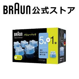 2019年新製品 BRAUN (ブラウン) メンズ 電気シェーバー用 アルコール洗浄システム 専用洗浄液詰め替えカートリッジ 5個入+1個入 CCR 5CR クリーン&リニューシステム 送料無料 (沖縄・離島は除く)