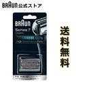 BRAUN (ブラウン) メンズ 電気シェーバー用 替刃 シリーズ7用 網刃・内刃一体型カセット シルバー F/C70S-3Z 送料無料 (沖縄・離島は除く)