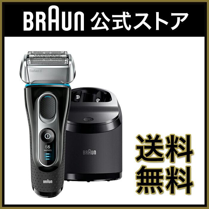 【在庫あり】BRAUN(ブラウン) 電気シェーバー シリーズ5 5197cc あらゆる肌の凹凸に お風呂剃り対応 【送料無料 *沖縄・離島は除く】