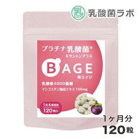 乳酸菌 サプリ & 糖化ケア 美エイジ(120粒入) 1ヶ月分Health & Beauty Supplements