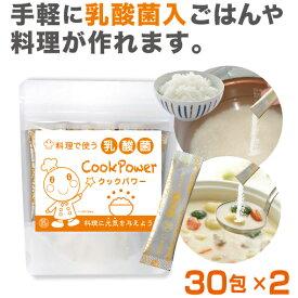 乳酸菌 クックパワー(30包×2)(2ヶ月分)料理用 炊飯用 介護食 栄養補助食品 免疫調整 腸内フローラ