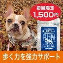 ペット 犬 骨 関節 サプリメントRUN(ラン)」60粒入(小型犬1ヵ月分)(初回限定)動物用 ペット用サプリ サプリメント シニア犬 グルコサミン コンドロイチン コラーゲン プロテタイト ビタミン
