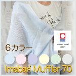 今治タオルマフラーソフトストールimabariMuffler70オーガニックコットンパステルカラー6色