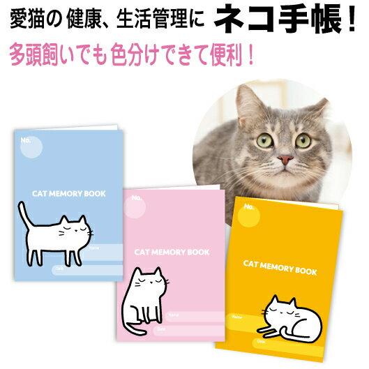 CAT MEMORY BOOKキャットメモリーブック【猫 手帳 アルバム 写真 メモ帳 ギフト】【猫 健康手帳】【BKD_d19】