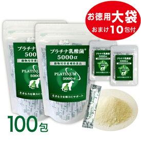 乳酸菌 ペット 健康 免活 サプリ プラチナ乳酸菌5000α(100包入)【栄養補助 栄養補給 健康食品 犬 猫 うさぎ フェレット】