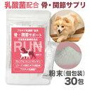 犬 関節 サプリメントRUN(ラン)粉末タイプ30包入(ペットサプリ グルコサミン コンドロイチン コラーゲン ビタミンD3 …