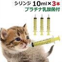 シリンジ(10ml×3)犬猫共通 介護 犬 猫 動物 ペット用品 薬 針なし注射器 スポイト ニプロ 黄色【追跡番号付メール…