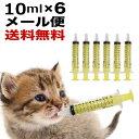 シリンジ 10ml (6本セット)犬猫共通 介護 犬 猫 動物 ペット用品 薬 針なし注射器 スポイト ニプロ 黄色【追跡番号付…