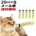 シリンジ 20ml(5本セット)犬猫共通 介護 犬 猫 動物 ペット用品 薬 針なし注射器 スポイト ニプロ 黄色【追跡番号付…
