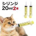 動物用 シリンジ(20ml×2)犬猫共通 介護 犬 猫 ペット用品 薬 針なし注射器 スポイト ニプロ 黄色【メール便送料無…