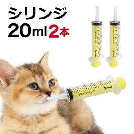 動物用 シリンジ(20ml×2)犬猫共通 介護 犬 猫 ペット用品 薬 針なし注射器 スポイト ニプロ 黄色【メール便送料無料】