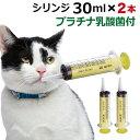 動物用 シリンジ 30ml ×2 犬猫共通 介護 犬 猫 ペット用品 薬 針なし注射器 スポイト ニプロ 黄色【追跡番号付メール…